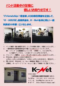 Fs!軽音楽の30回記念事業(K-HOUSE使用料金半額)