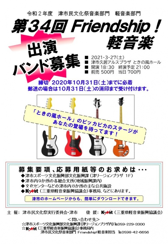34FS_Bosyu_Poster (K-Net Home Pege)