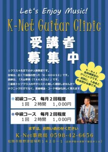 GuiterClinic